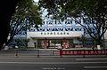 中山市体育运动学校 - panoramio.jpg