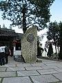 国家重点名胜风景区——景星岩 - panoramio.jpg