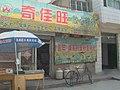 曾经的西固南街1 - panoramio.jpg