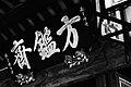 板橋林家花園-3.jpg