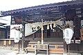 真田神社(Sanada-jinja) - panoramio.jpg