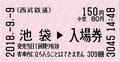 西武鉄道 池袋駅 入場券.png