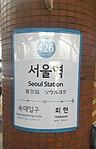 서울역 4호선 (2) cropped.jpg