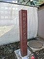 019 旧日光街道碑 - panoramio.jpg