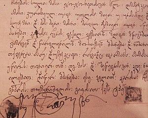 Heraclius I of Kakheti - Royal charter of Erekle I.