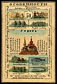 1856. Card from set of geographical cards of the Russian Empire 119.jpg