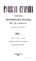 1891, Russkaya starina, Vol 72. №10-12 and name index for vol.69-72.pdf