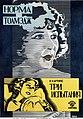 1926. Плакат «Три испытания».jpg