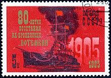 Sello de laUnión Soviéticade 1985, conmemorando el 80 aniversario del motín delacorazado Potemkin.