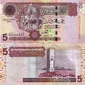 5 ливийских динар.JPG