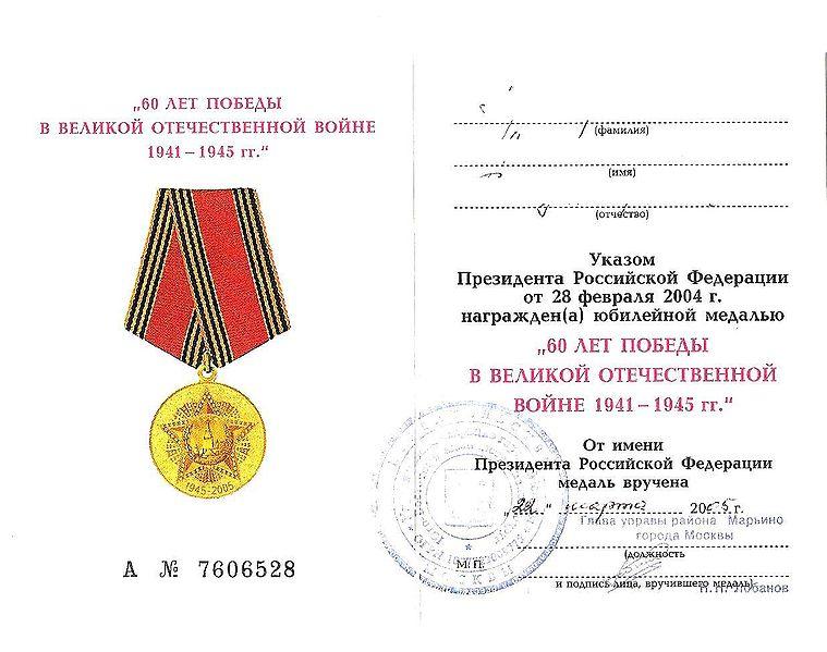 File:60 лет победы удостоверение.jpg