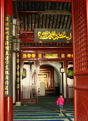 Songjiang Mosque - Songjiang Mosque prayer hall