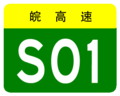 Anhui Expwy S01 sign no name.png