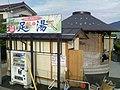 Ashiyu - Foot Spa - panoramio.jpg