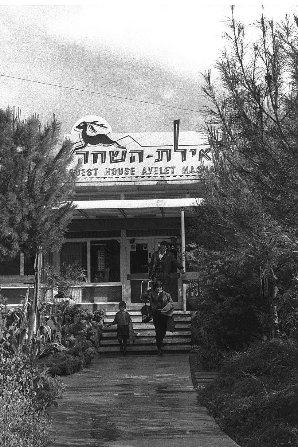 Ayelet Hashahar guest house 1964