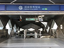Beijing Metro National Library Station Exit A.jpg
