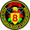 Belarus Internal Troops--Special Forces Company N 8 MU 3214 patch.png