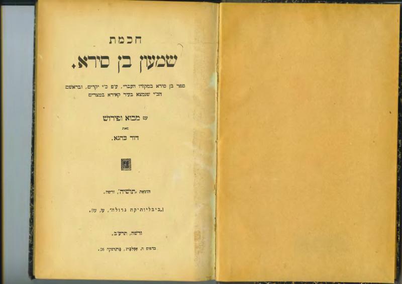 File:Ben-Sira-Kahana-1912.djvu