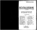 Bolshevik 1927 No19-20.pdf