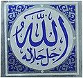 COLLECTIE TROPENMUSEUM Sticker met Arabische kalligrafie TMnr 4359-1.jpg