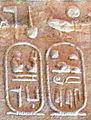 Cartouche Ptolemy II Philae.jpg