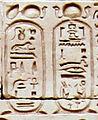 Cartouches Ptolemy VIII Edfu.jpg