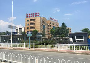 Chengbei Subdistrict HQ and Exit B of Changping Dongguan Station (20160702132936).jpg
