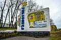 Chernobyl welcome sign (38284103116).jpg