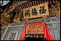 Chinese Temple-04and (2948083860).jpg