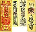 Chinese luck charm 2.jpg
