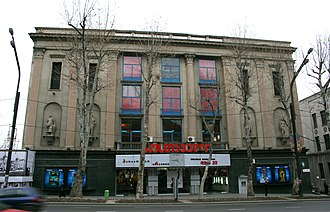 Cinema of Georgia - Rustaveli Cinema, Tbilisi