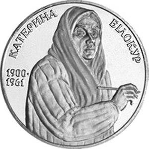 Kateryna Vasylivna Bilokur - Image: Coin of Ukraine Bilokur R