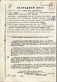 Commendation P. A. Lidov 1944.jpg