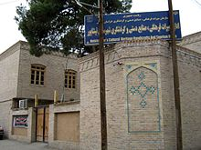 Culture office of Nishapur - Imam Khomeini 7 st 15.JPG