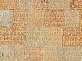 Dadiinscription.jpg