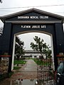 Darbhanga Medical College Platinum Jubilee Gate.JPG