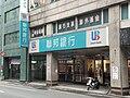 East Taipei Branch, Union Bank of Taiwan 20120131.jpg