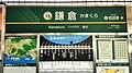 Enoden-EN15-Kamakura-station-sign-20200315-152401.jpg