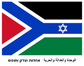 Flag of United Palestine.png