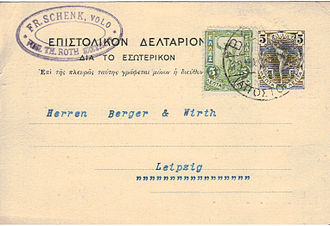 Postage stamps and postal history of Greece - 5 lepta Flying Mercury postal stationery card with added 5 lepta Flying Mercury stamp.  Mailed from Volos to Germany, 1910.
