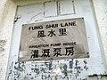 Fung Shui Lane Sign in Tin Shui Wai 2008.jpg