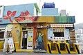 Gamcheon Culture Village Busan (43931504420).jpg