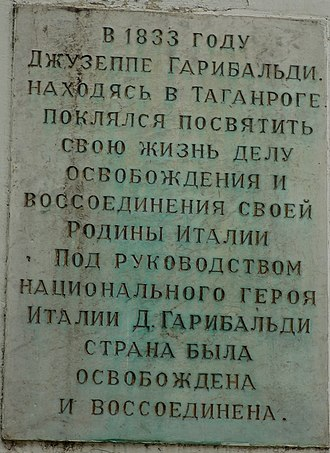 Garibaldi Monument in Taganrog - Image: Garibaldi Taganrog Plaque 2