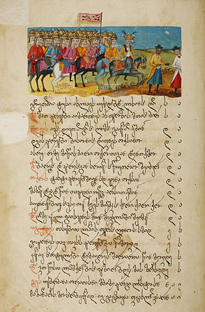 Georgia–Persia relations - Georgian manuscript of the Shahnameh written in the Georgian script.