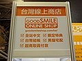 Good Smile Online Shop Taiwan ad board 20180101.jpg