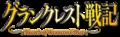 Grancrest Senki logo.png