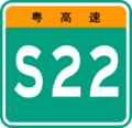 Guangdong Expwy S22 sign no name.png