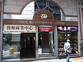 HK 上環 Sheung Wan 永和街 23-29 Wing Wo Street 俊和商業中心 Chun Wo Commercial Centre June-2012.JPG