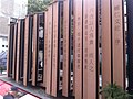HK 中環 Central 百子里公園 Pak Tze Lane Park - Jan-2012 Ip4 - historial intro 輔仁文社 Furen Literary Society 01.jpg