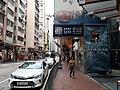 HK 灣仔 Wan Chai 皇后大道東 Queen's Road East March 2020 SS2 09.jpg